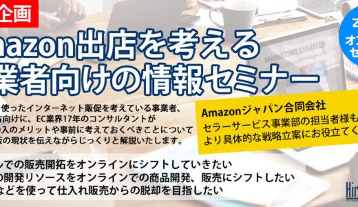 【無料企画】Amazon出店を考える事業者向けのオンライン情報セミナー(2/8・2/18)|Amazonのセラーサービス事業部の担当者様が参加決定